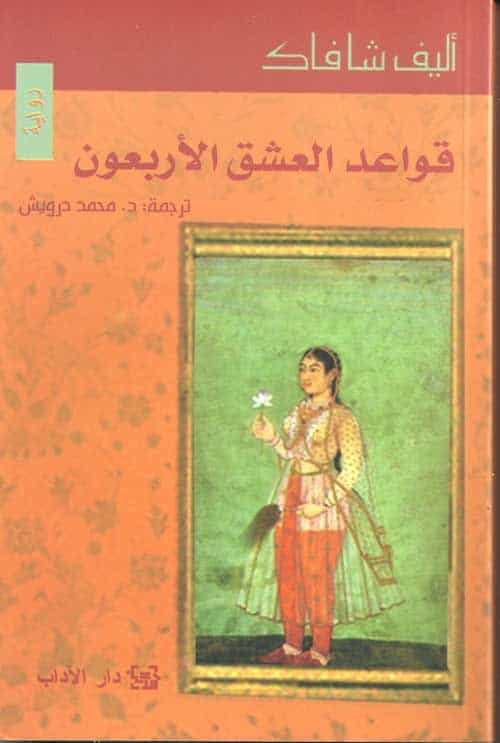 forty rules of love arabic