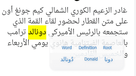 What is the best Arabic dictionary for Google Chrome?
