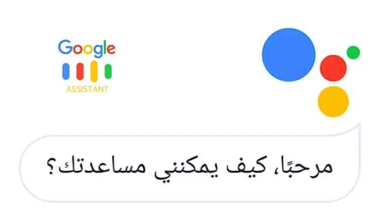 Google Assistant Arabic
