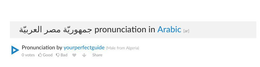 How do you pronounce Arabic words without vowels correctly? 5