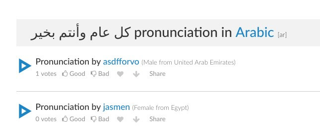 How do you pronounce Arabic words without vowels correctly? 6