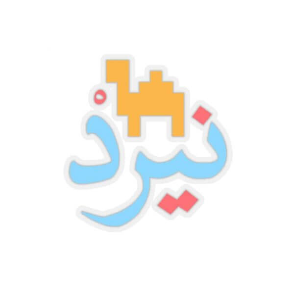 "The perfect sticker for your laptop: ""nerd"" in retro pixel design with classical Arabic script 1"