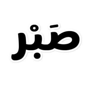 Sticker Sabr in Arabic