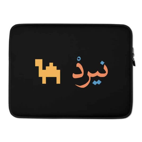 Laptop case for Nerds