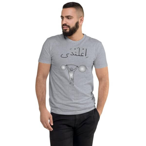 mens fitted t shirt heather grey front 60fbfd3da51cc