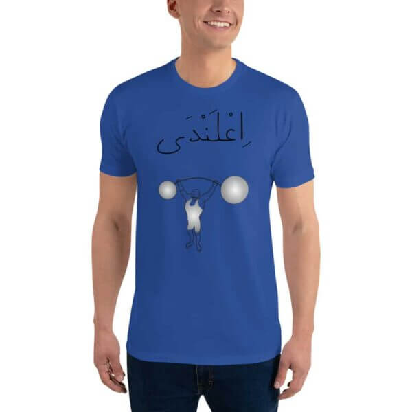 mens fitted t shirt royal blue front 60fbfd3da624d